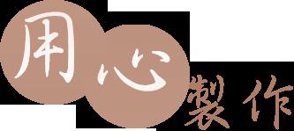 森寶國際生技有限公-台北市伴手禮,台北市團購批發