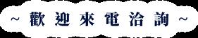 利宇標記有限公司-電鑄銘板,塑膠銘板