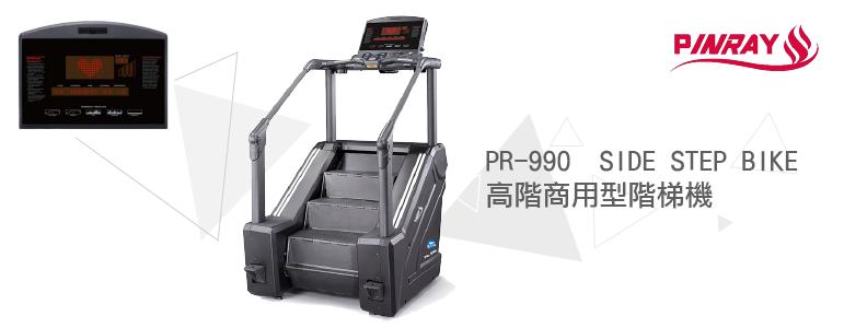 燃脂片_PR-990 SIDE STEP BIKE 高階商用型階梯機-品瑞國際事業-台中風扇 ...
