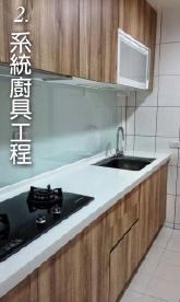 系統廚具工程