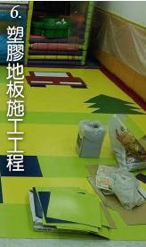 塑膠地板施工工程