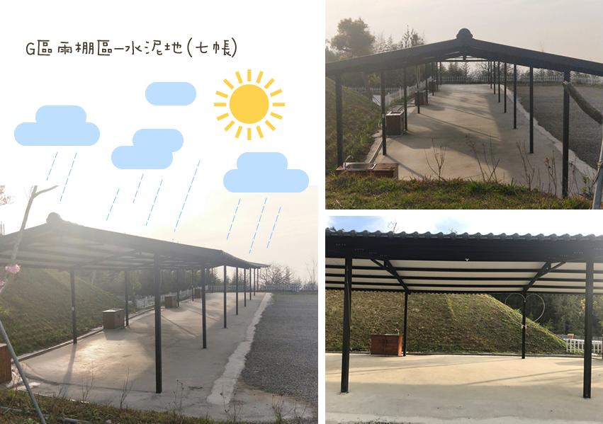 G區雨棚區(水泥地)