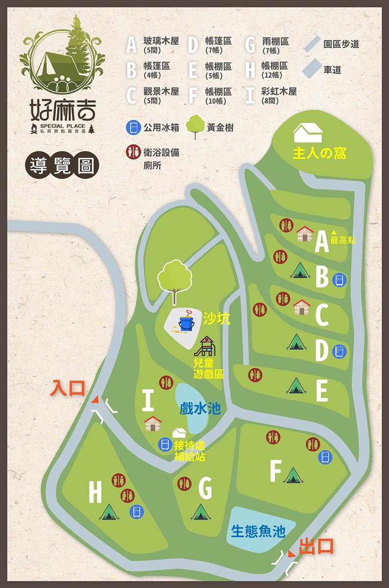 營區導覽圖