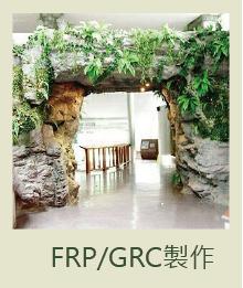 FRP/GRC製作