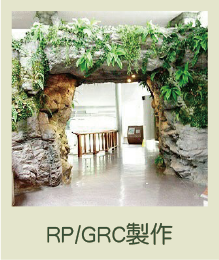 RPGRC製作