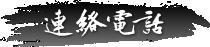 佳岳景觀有限公司-台北景觀造景-南方松地板