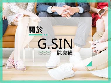 關於G.SIN,除臭襪