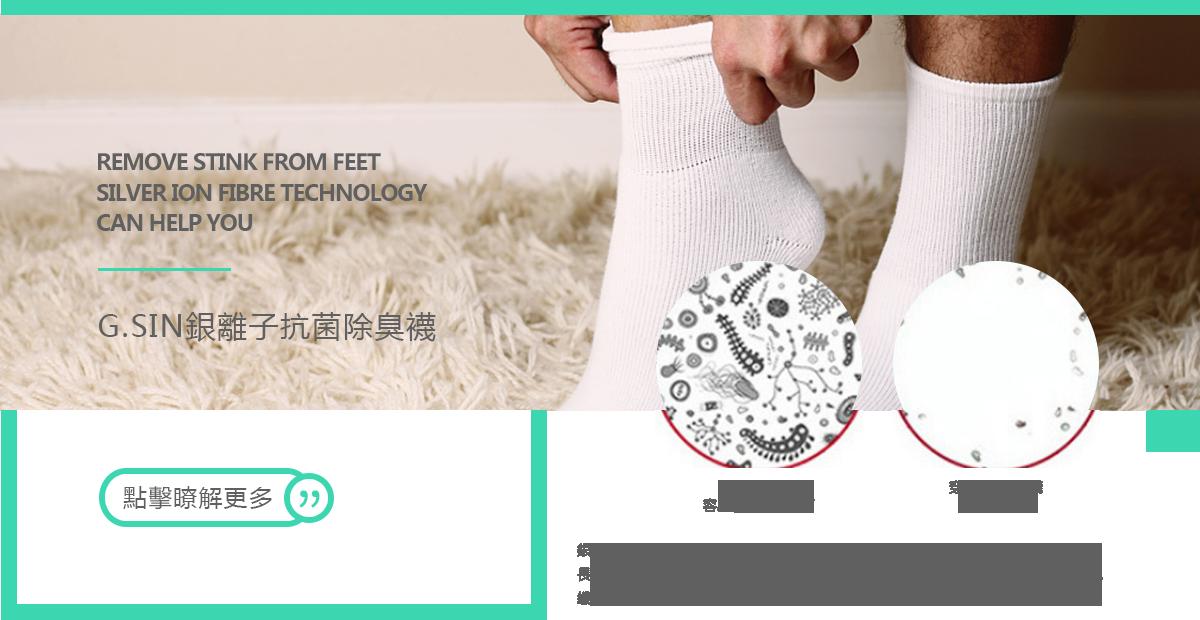 G.SIN,銀離子抗菌除臭襪,防臭襪,殺菌,舒適健康,抗菌,精梳棉