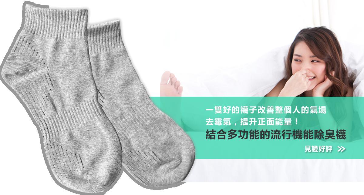 一雙好的襪子改善整個人的氣場 去霉氣,提升正面能量,結合多功能的流行機能除臭襪,見證好評
